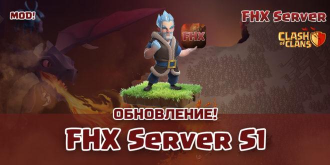 Сервер: FHX Server S1 0.709