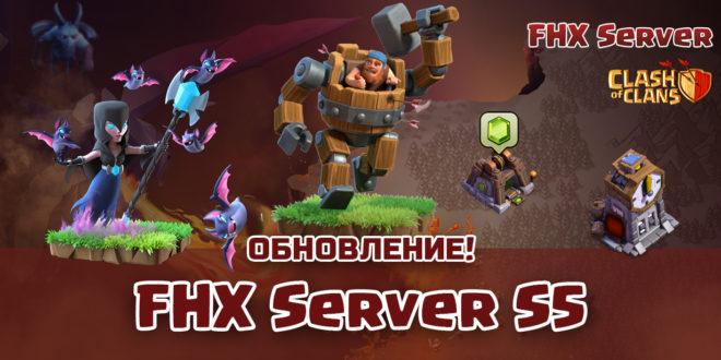 FHX Server S5 - Деревня строителя Clash of Clans